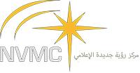 مركز روية جديدة الإعلامي NVMC Logo